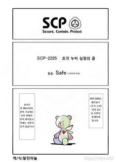 SCP 간단 소개 망가 - SCP-2295 편 | 유머 게시판 | 루리웹 모바일 Eddsworld Memes, Creepypasta, Foundation, Animation, Reading, Creepy Pasta, Reading Books, Foundation Series, Animation Movies