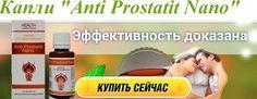 Капли от простатита Anti Prostatit Nano (Украина, Россия, Беларусь, Казахстан)