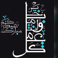 DesertRose,;;عيدكم مبارك,;,
