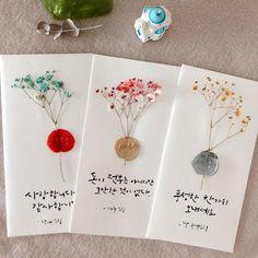 #캘리그라피 #용돈봉투 #핸드메이드 #handmade Kids Birthday Gifts, Birthday Cards, Button Flowers, Paper Flowers, Thanks Card, Button Cards, Jewelry Packaging, Diy Cards, Decoupage