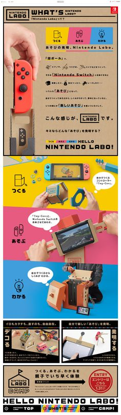 Nintendo Labo Nintendo Switch 任天堂|Nintendo