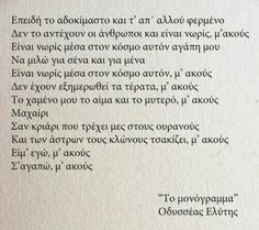"""""""To monogramma"""" Poem Quotes, Funny Quotes, Life Quotes, Favorite Quotes, Best Quotes, Philosophical Quotes, Unspoken Words, Writers And Poets, Greek Words"""