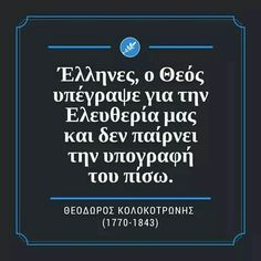 Greek Phrases, Greek Words, Phrase Tattoos, Greek Warrior, Greek Beauty, Wise People, Greek History, Meaningful Life, Greek Quotes
