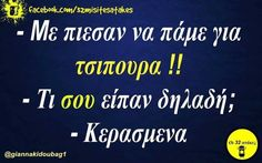 Funny Greek Quotes, Funny Memes, Jokes, Alcohol, Lol, Rubbing Alcohol, Husky Jokes, Animal Jokes, Funny Jokes