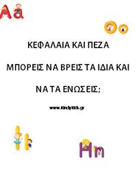 E-book: Τα γράμματα της αλφαβήτας από το KindyKids.gr Greek Alphabet, Speech Therapy, Crafts For Kids, Ebooks, Children, Speech Pathology, Crafts For Children, Young Children, Boys