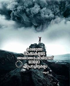 😔 😔 Qoutes, Life Quotes, Malayalam Quotes, Breathe, Typography, Thoughts, Feelings, Nice, Fashion