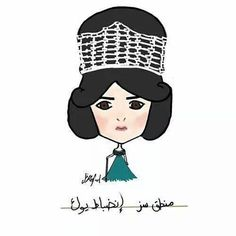 58440d9db 73 Best Funny | يــلـا نَضحَكـ images | Arabic jokes, Arabic funny ...