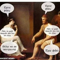 Funny Greek Quotes, Greek Memes, Ancient Memes, Bring Me To Life, English Jokes, Clever Quotes, Jokes Quotes, Funny Moments, Funny Photos