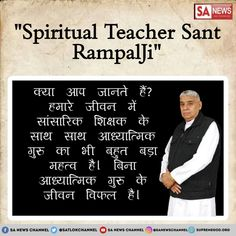 God himself comes in the form of a true Spiritual Guru to show the true Bhakti path, to remove darkness & to give Salvation. Happy Love Quotes, Believe In God Quotes, Quotes About God, Hindi Quotes Images, Love Quotes In Hindi, Real Teacher, Teaching Humor, Happy Teachers Day, Spiritual Teachers