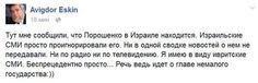 Израильский политолог сообщил, что СМИ проигнорировали визит Порошенко в Тель-Авив - http://russiatoday.eu/izrailskij-politolog-soobshhil-chto-smi-proignorirovali-vizit-poroshenko-v-tel-aviv/                              Ивритоязычные СМИ просто проигнорировали визит Петра Порошенко в Тель-Авив, сообщил в своем блоге пол�