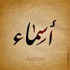 """Asmaa Asmaa is another spelling of the Arabic girl name Asma which means """"exalted"""", """"sublime"""", """"great"""". Asmaa and Asma are the same name and have the same meaning and pronunciation. Arabic Calligraphy Design, Arabic Calligraphy Art, Lettering Design, Arabic Names Girls, Name Design Art, Name Wallpaper, Heart Wallpaper, Alphabet Letters Design, Pretty Names"""