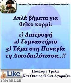 Funny Pictures With Words, Funny Images With Quotes, Funny Greek Quotes, Funny Photos, Clever Quotes, Funny Times, How To Be Likeable, Have A Laugh, Just Kidding