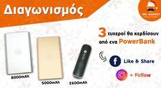 Διαγωνισμός MrGadget με δώρο τρία IQ PowerBank http://getlink.saveandwin.gr/9P9