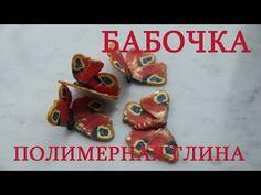 БАБОЧКА : ПОЛИМЕРНАЯ ГЛИНА : МАСТЕР-КЛАСС : butterfly polymer clay - YouTube