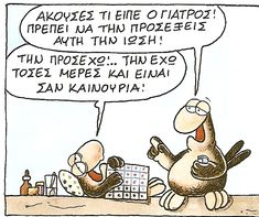 arkas (24) Funny Greek Quotes, Funny Quotes, Safe Internet, Funny Cartoons, Just For Laughs, Picture Video, Hilarious, Jokes, Lol