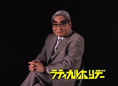 Interesting character , Haruomi Hosono , He is not Comedian , Very Famous Legendary Japanese Musician and Producer , Leader of Yellow Magic Orchestra