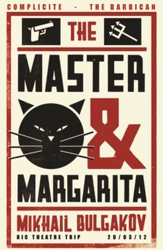 """Ма́стер и Маргари́та"" is a novel by Mikhail Bulgakov"