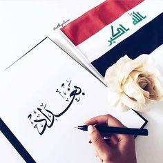 56 Best العراق الجريح Images Baghdad Iraq Iraqi People Iraq Flag