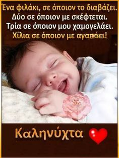 Good Night, Wish, Children, Funny, Pictures, Good Night Greetings, Nighty Night, Toddlers, Boys