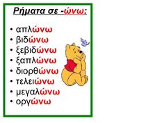 ΧΡΟΝΟΙ ΡΗΜΑΤΩΝ -ΚΑΤΑΛΗΞΕΙΣ Language Lessons, Speech And Language, School Lessons, Lessons For Kids, Primary School, Elementary Schools, Learn Greek, Greek Language, Greek Alphabet