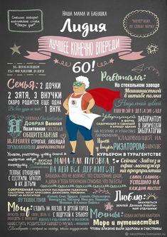 """Купить или заказать Постер достижений для мамы """"Юбилей_60!"""" в интернет магазине на Ярмарке Мастеров. С доставкой по России и СНГ. Материалы: дизайн. Размер: по желанию А3, А2, 300*400 (под рамку…"""