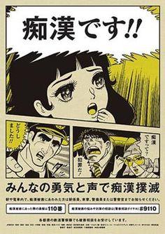 SP制作スタッフの日常:漫画・アニメブームと広告