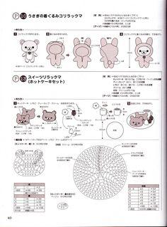 Amigurumi+San-X040.jpg 1,183×1,600 pixels