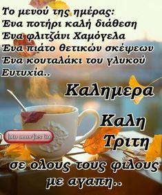 Funny Greek Quotes, Good Morning, Photos, Buen Dia, Bonjour, Bom Dia
