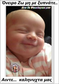 .................................................. Mother Art, Funny Memes, Jokes, Greek Quotes, Good Morning Quotes, Funny Babies, Baby Pictures, Kids And Parenting, Funny Photos