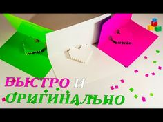 ☆ DIY:Объемная оригинальная открытка к Дню Святого Валентина    Handmade