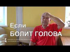 Dacă te doare capul. Vis frumos. Puncte pentru masaj. Sănătate cu Mu Yuchun. - YouTube Accupuncture, Youtube, China, Culture, Workout, Dreams, Medicine, Sweet Dreams, Massage