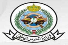 فتح التسجيل للضباط في وزارة الحرس الوطني   صحيفة توظيف الالكترونية