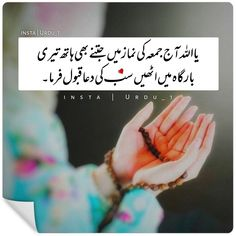 Miss You Images, Cute Love Images, Urdu Quotes, Islamic Quotes, Islamic Dua, Best Friend Quotes Funny, Funny Quotes, Juma Mubarak Images, Jumma Mubarak Beautiful Images