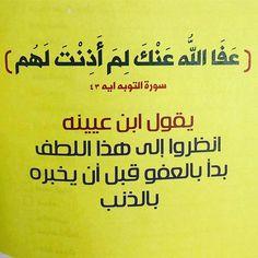 رددوا  اللهم انك عفو كريم تحب العفو فاعفوا عنا  #رمضان #شهر_الخير