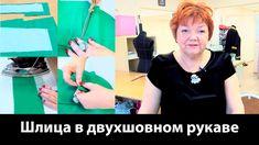 Шлица в двухшовном рукаве - YouTube Sewing Tutorials, Needlework, Videos, Technology, Knitting, Youtube, Pattern, Handmade, Sewing Rooms