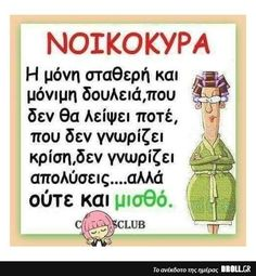 Funny Texts, Funny Jokes, Funny Greek Quotes, True Words, Funny Images, Positive Quotes, Best Quotes, Wisdom, Positivity