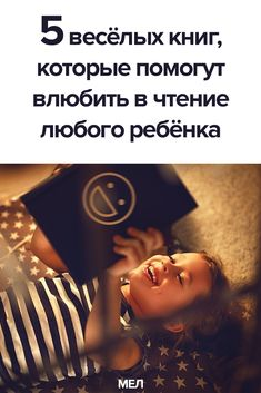5 fun books to help fall in love with reading any kid … – For Pregnant Women Baby Book To Read, Books To Read, Childrens Ebooks, Friend Book, Childbirth Education, Baby Education, Happy Mom, Infant Activities, Mini Books