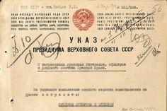 советские документы: 17 тыс изображений найдено в Яндекс.Картинках