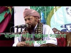 মাওলানা নজীর আহমদ সাহেবের নতুন বয়ান-Maulana Nazir Ahmad New Bangla Waz-...