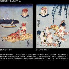 Kuniyoshi Utagawa.Ukiyo-e.Goldfish.