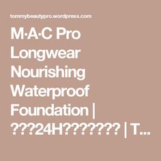 M·A·C Pro Longwear Nourishing Waterproof Foundation | 粉持色24H防水抗汗粉底液 | Tommy Beauty Pro