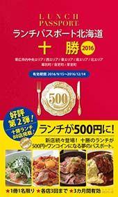 ランチパスポート ランチが500円で食べられる