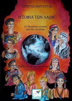 Η Σοφία των Λαών, Χρήστος Μαγγούτας, Εκδόσεις Σαΐτα, Απρίλιος 2016, ISBN: 978-618-5147-78-5, Κατεβάστε το δωρεάν από τη διεύθυνση: www.saitapublications.gr/2016/04/ebook.199.html Ebook Cover, Comic Books, Comics, Movie Posters, Film Poster, Cartoons, Cartoons, Comic, Comic Book