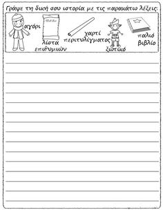 Creative Writing Pictures, Creative Writing Prompts, 2nd Grade Ela, Second Grade, Story Starters, Sentence Starters, Christmas Writing Prompts, Drawing Prompt, Writing Activities