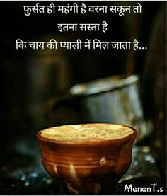 """""""Tea"""", the finest solution to nearly every catastrophe and conundrum. Tea Quotes Funny, Tea Lover Quotes, Chai Quotes, Coffee Quotes, Good Morning Tea, Good Morning Quotes, Night Quotes, Motivational Picture Quotes, Inspirational Quotes Pictures"""