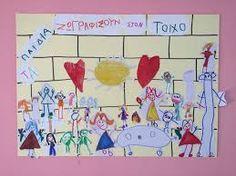 Αποτέλεσμα εικόνας για πολυτεχνείο τα παιδια ζωγραφίζουν στον τοίχο εργασία School Holidays, Holiday Ideas, Fictional Characters, Hue, Fantasy Characters, Travel Ideas