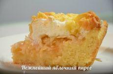 Очень нежный яблочный пирог. Тесто: - 2 желтка - 150-200 гр маргарина (или сливочного масла) - 150 ...