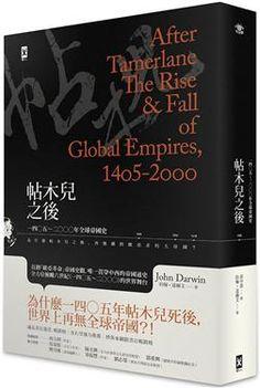 帖木兒之後: 1405-2000年全球帝國史 (第2版) - 歷史   誠品網路書店
