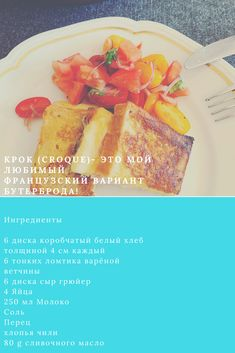 The Perfect Европейская кухня French Toast, Breakfast, Food, Morning Coffee, Eten, Meals, Morning Breakfast, Diet