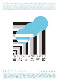 2015/3/7~5/6 三重県立美術館 企画展 『空飛ぶ美術館』チラシ表